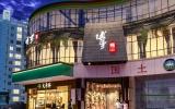 惠州博罗餐厅